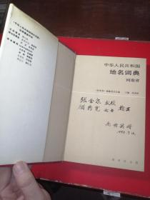 中华人民共和国地名词典 河南省 作者毛笔签名本
