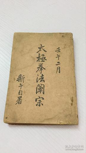 太极拳法阐宗(民囯31年,初版,上下全一册,繁体竖版)