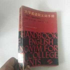 大学英语同义词手册(附供四、六级统考用练习)