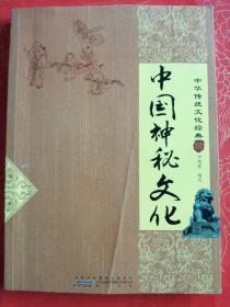 中国神秘文化——中华传统文化经典