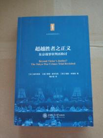 东京审判研究丛书5·超越胜者之正义:东京战罪审判再检讨