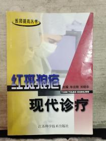 红斑狼疮现代诊疗