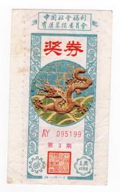 奖卷和彩票类-----1988年中国社会福利有奖募捐委员会
