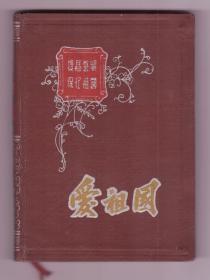 老空白精装日记本《爱祖国》1950年