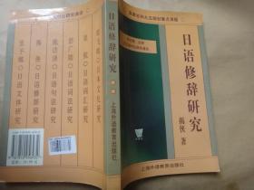 日语修辞研究