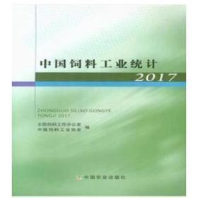 【正版】中国饲料工业统计2017  南屋F区3层