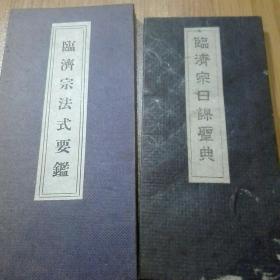 临济宗法式要鉴   临济宗日课圣典  两部  和刻本 1935年版  小折本