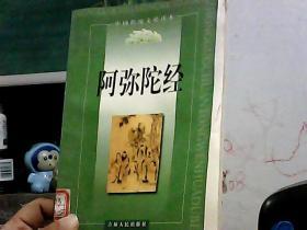 阿弥陀经(中国传统文化读本)(馆藏)