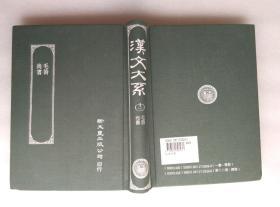 汉文大系 十二 毛诗 尚书 精装本