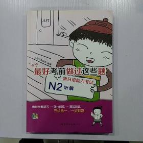 NEW最好考前做过这些题:新日语能力考试N2听解