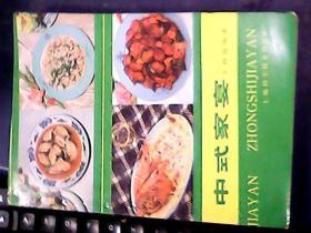 中式家宴 (私藏品较好·)