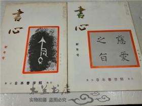 原版日本日文 书心 新年号二本 龙藏寺碑 殷代金文 昭和44年 东京日本书学馆发行 平装16开