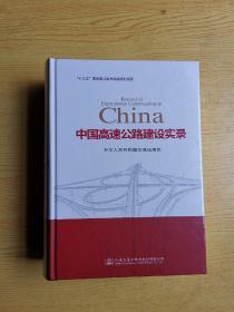 中国高速公路建设实录