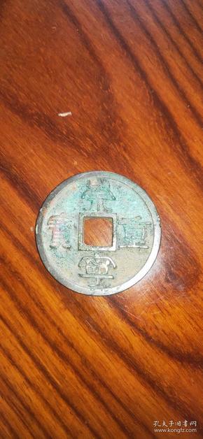 14崇宁重宝特大样【白铜】极美品,尺寸26-2.8毫米