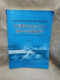 普通高等学校硕士研究生马克思主义理论课教材:中国特色社会主义理论与实践研究
