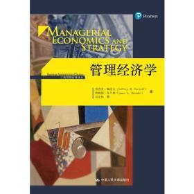 管理经济学(工商管理经典译丛)