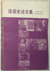 法国史论文集 中国法国史研究会  三联书店,1984年