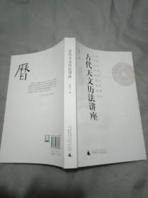 《古代天文历法讲座 》    作者张闻玉签赠本   书9品如图