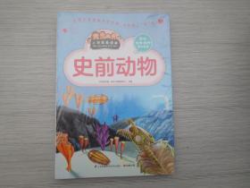史前动物(全新正版原版书1本全  详见书影)