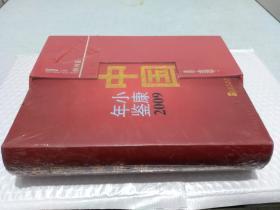 中国小康年鉴2009(创刊卷)