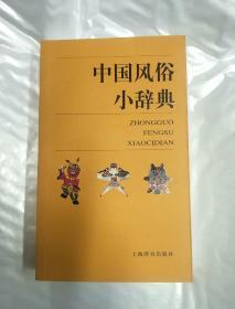 中国风俗小辞典