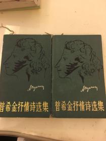 普希金抒情诗选集(上下)