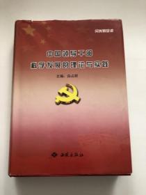 中国领导干部科学发展的理论与实践&红色收藏&红色书刊&包邮