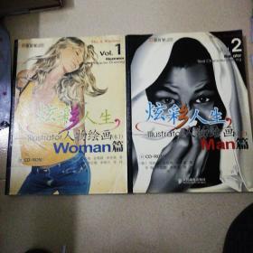 炫彩人生:Illustrator人物绘画(卷1 Woman篇+卷2 man篇、 )2本合售 铜版彩印 卷1有光盘1张