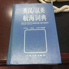 英汉/汉英航海词典