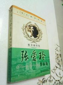 张爱玲作品集学生阅读经典