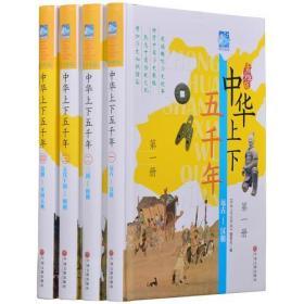 正版 《中华上下五千年》 彩图版 全4卷   9G22a