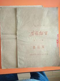 安徽招生(1985.3.26-1986.7.8总一期至二十一期)含创刊号(合订本2本合售)