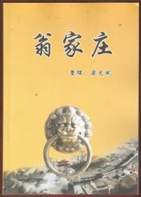 翁家庄(村史)