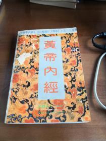 黄帝内经 (西南师范大学出版社)