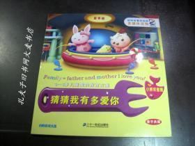 3-6岁儿童爱的教育方案《猜猜我有多爱你.小熊和蜜蜂》无光盘