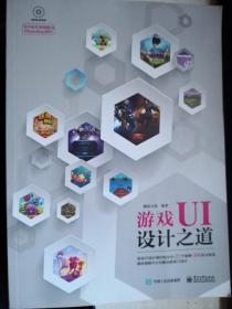 游戏UI设计之道(全彩)(含光盘1张)