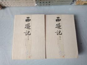 中国文学四大名著之《西游记》(上下册)