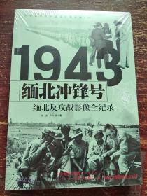 1943缅北冲锋号:缅北反攻战影像全纪录