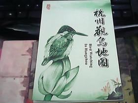 杭州观鸟地图 折叠一张