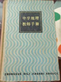 中学地理教师手册