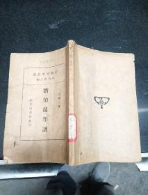刘伯温年谱》民国25年出版,见描述