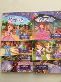 小公主苏菲亚梦想与成长故事系列:护身符的诅咒