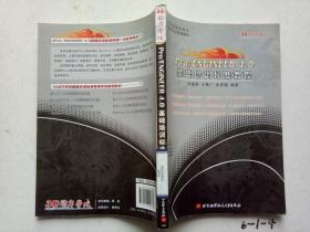 Pro/ENGINEER4.0基础培训标准教程