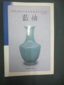蓝釉——1995-2002年单色釉瓷器拍卖图鉴