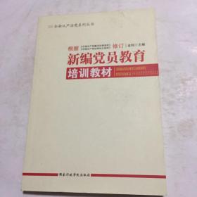 新编党员教育培训教材(2016年版)