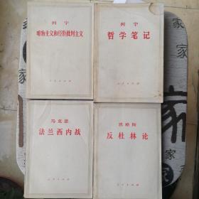 哲学笔记,唯物主义和经验批判主义,法兰西内战,反杜林论,共四册
