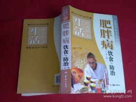 肥胖病饮食与防治 华龄出版社2007年一版一印(生活必备丛书)