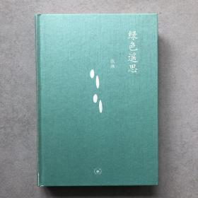 绿色遥思(精装版)