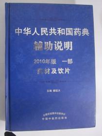 中华人民共和国药典辅助说明(2010年版1部):药材及饮片