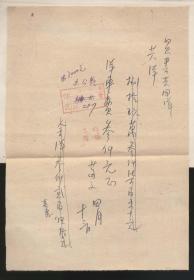 張家口市圖書館第一任館長葛文女士(田間夫人)手稿(1949年4月)2018.10.26日上